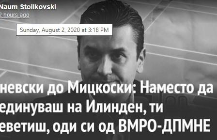 Стоилковски до Коневски: Не може да зборувате за обединување, а да го гледате светот од скутот на Заев