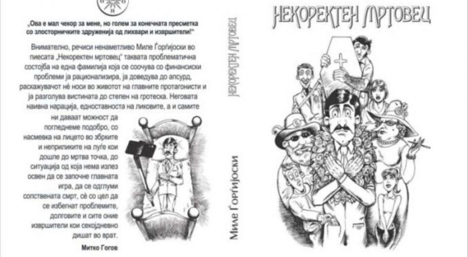 """Објавена книгата """"Некоректен мртовец"""" од Миле Ѓорѓијоски"""