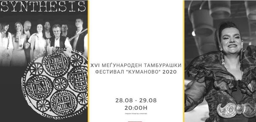 Синтезис и Љубојна на Меѓународниот тамбурашки фестивал 2020 во Куманово