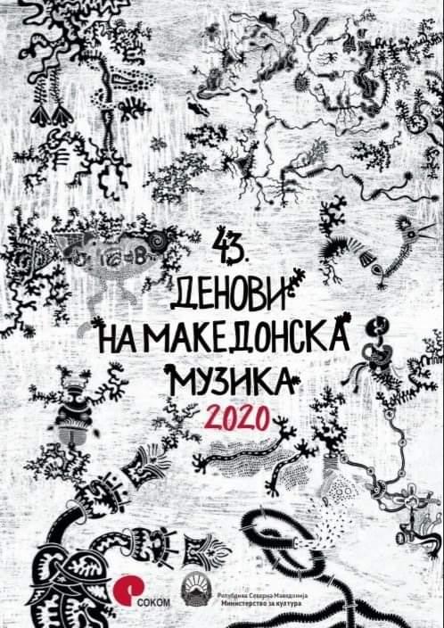 Концерт на Филхармонија на Денови на македонската музика