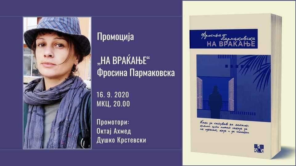 """Промоција на романот """"На враќање"""" од Фросина Пармаковска во МКЦ"""