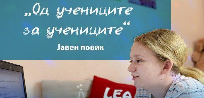 ВО ЖИВО: Презентација на Националната платформа за онлајн учење