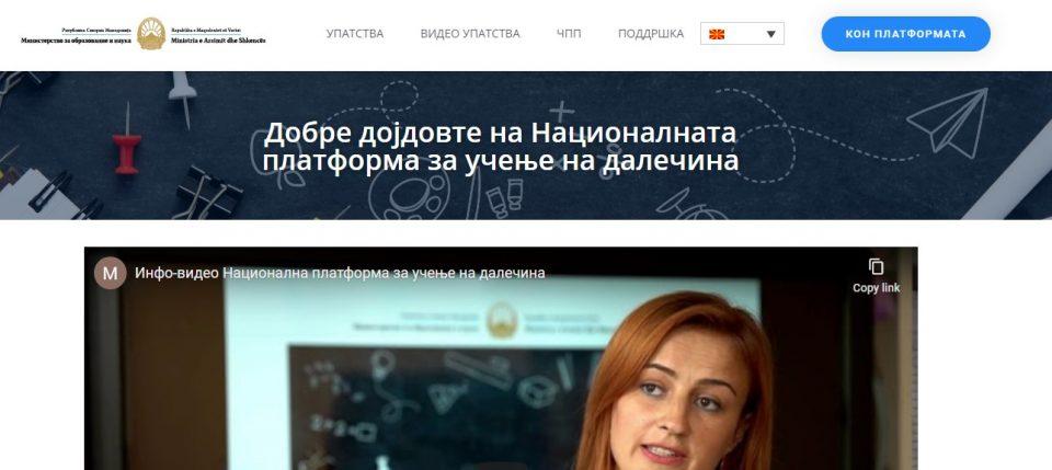 Од синоќа е достапна националната платформа за онлјан учење www.schools.mk