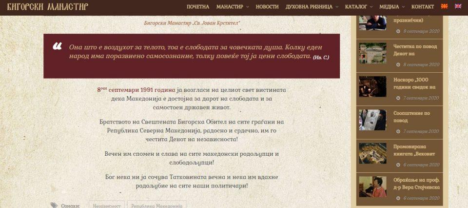 За Бигорскиот манастир нема Македонци туку граѓани на Северна