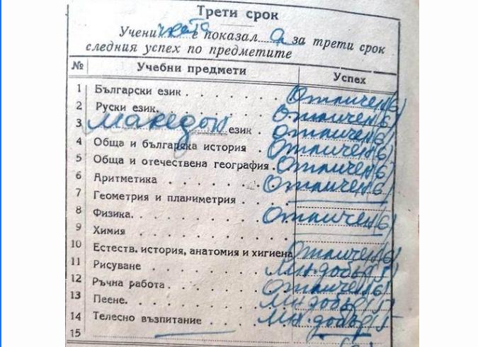 """Иако сега го негираат: Учениците во Бугарија во 1948 година учеле предмет """"македонски јазик"""""""