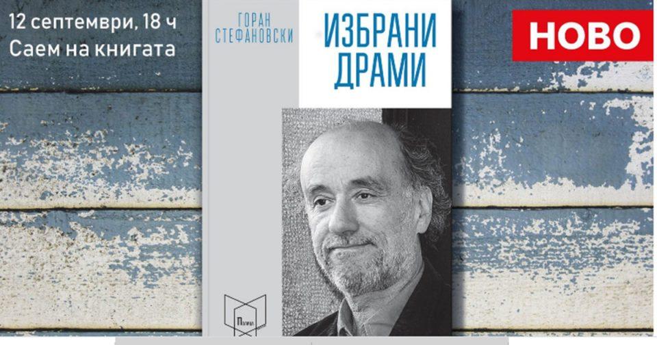 Промоција на ново издание на драмите на Горан Стефановски