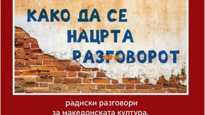 """Промоција на книгата """"Како да се нацрта разговорот"""" на Свето Стаменов и Људмил Спасов"""