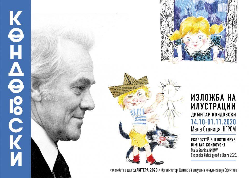 """Изложба на илустрации од великанот Димитар Кондовски на фестивалот""""Литера"""""""