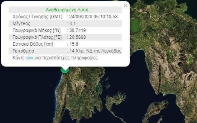 Земјотрес ја погоди Лефкада