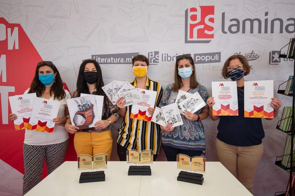 Доделени признанијата на Македонска асоцијација на издавачи