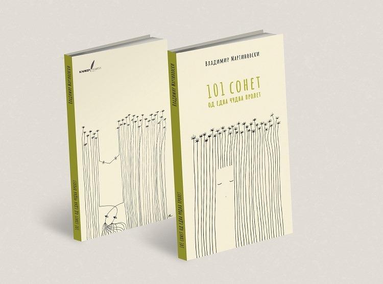 """Промоција на """"101 сонет од една чудна пролет"""" од Владимир Мартиновски"""
