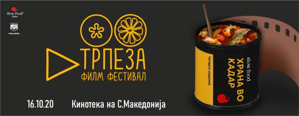 """Во Скопје се одржува првиот Трпеза филм фестивал """"Храна во кадар"""""""