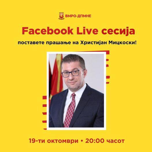 """Мицкоски вечерва ќе одговара на прашања на """"Фејсбук"""""""