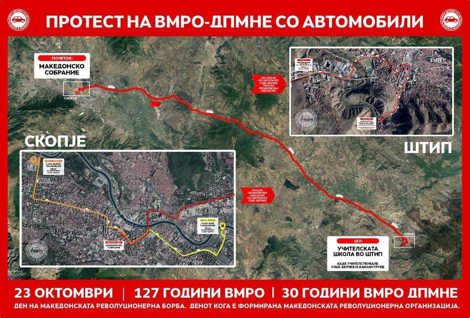 На Денот на ВМРО опозицијата ќе протестира со автомобили во Скопје и од Скопје до Штип