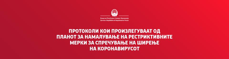 Ажурирани протоколите за заштита од ковид-19