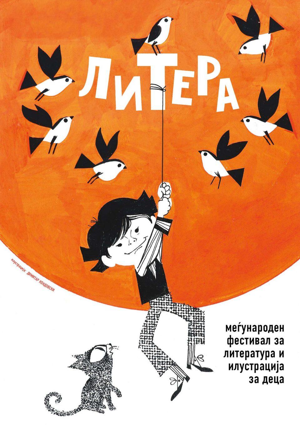 """Вечерва во """"Мала станица"""" се отвора изложбата на илустрации на доајенот на македонското сликарство Димитар Кондовски"""