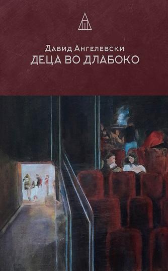 """Во """"Котур"""" промоција на книгата """"Деца во длабокото"""" од Давид Ангелевски"""