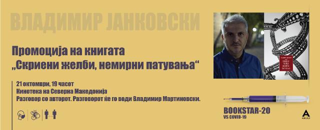 """Утре промоција на третиот роман на Владимир Јанковски """"Скриени желби, немини патувања"""" на Фестивалот """"Книжевни ѕвезди"""""""