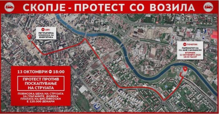 Во вторник протест на ВМРО-ДПМНЕ во три градови во Македонија