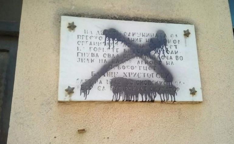 """Ретуширање на историјата: Власта не сака да се види """"бугарски окупатор """" на таблите"""