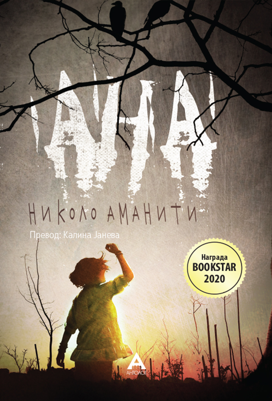 """""""Ана"""" на Николо Аманити е добитник на наградата """"Книжевни ѕвезди"""" за најчината книга меѓу два фестивала"""