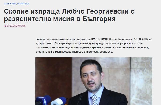 БГНЕС: Скопје го испраќа Георгиевски во објаснувачка мисија во Бугарија