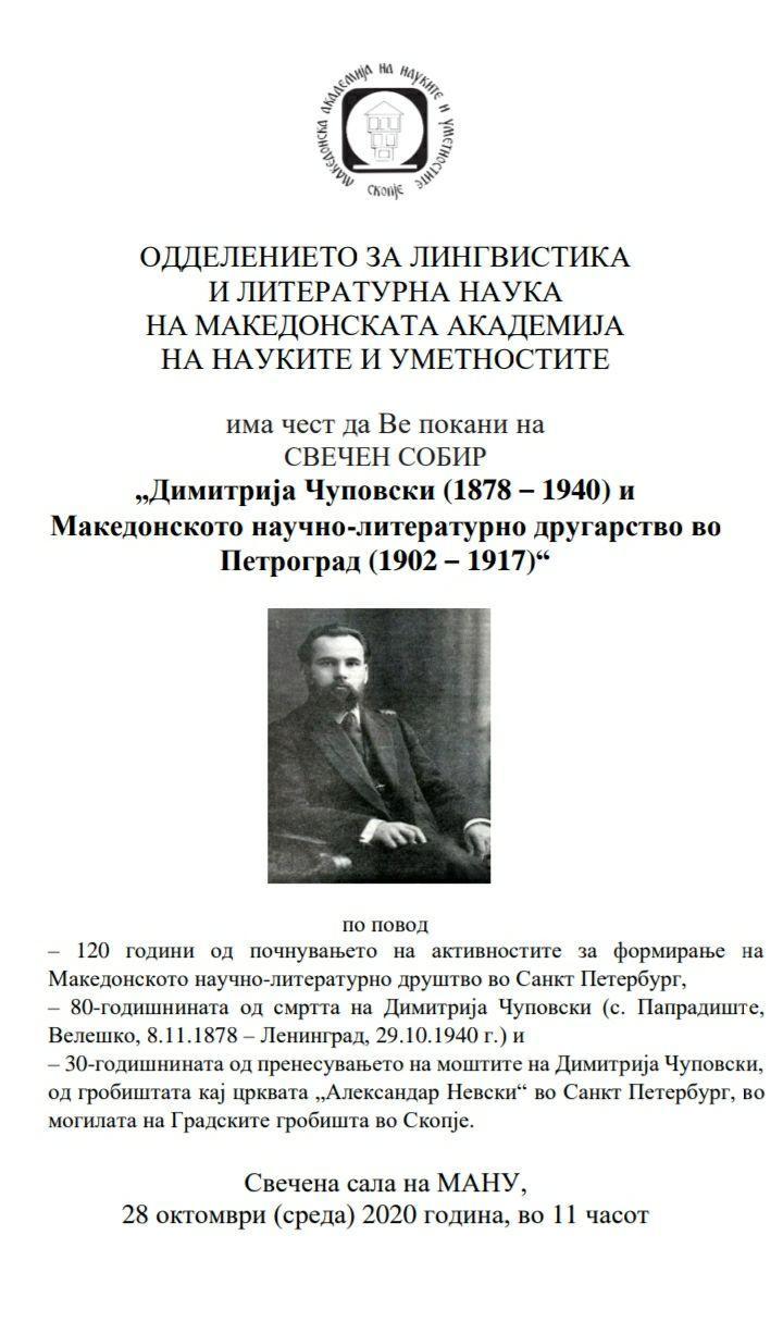 Цветанова го цитира Мисирков: Да се откаже човек од својот народен јазик, значи да се откаже и од својот народен дух, од самиот себе