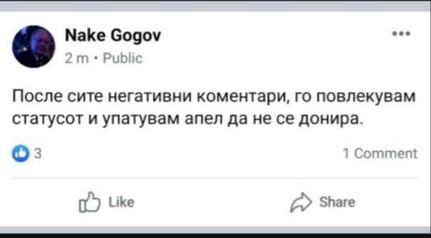 Кој го присили директорот Гогов да ја повлече молбата за донација?