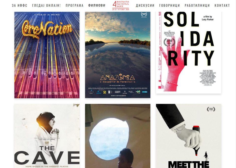 Истражувачки Филмски Фестивал Скопје – Четврто издание