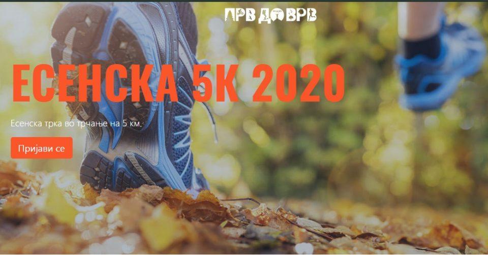 """Есенската трка на пет километри """"Прв до врв"""" ќе се одржи во виртуелна форма"""
