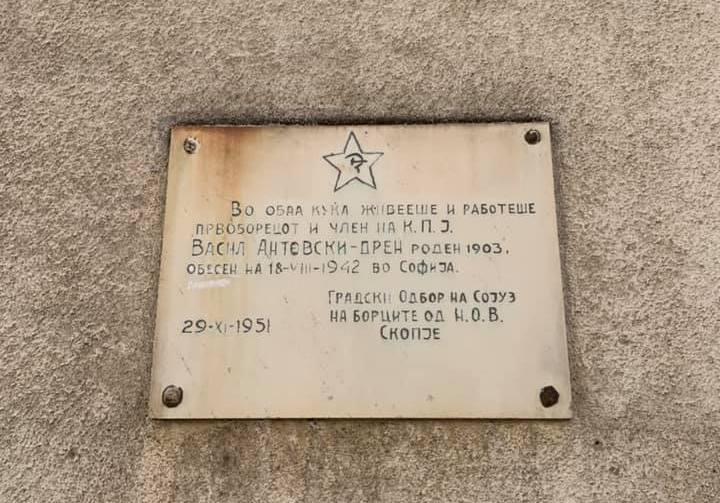 Мицковски: Дали Каракачанов ќе ја руши спомен-плочата на Васил Антевски – Дрен, кој е обесен во бугарски затвор