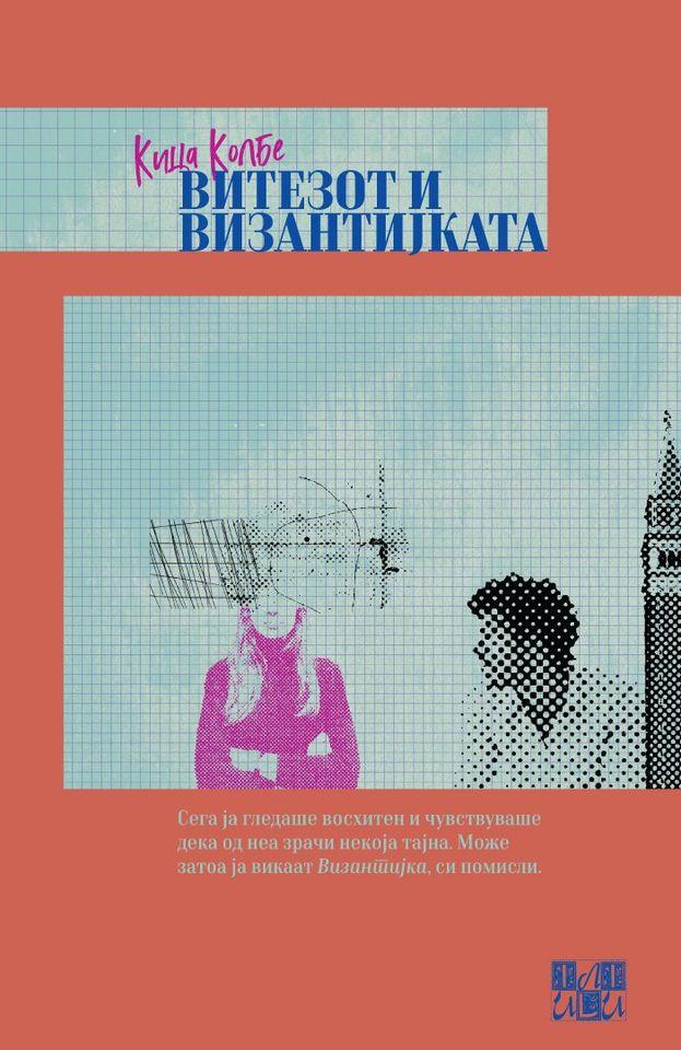 """""""Или-или"""" го објави новиот роман на Кица Колбе, """"Витезот и Византијката"""""""