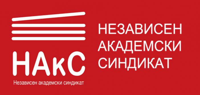 НАкС: Поддршка за студентските барања за транспарентен избор на претставник во Советот за високо образование