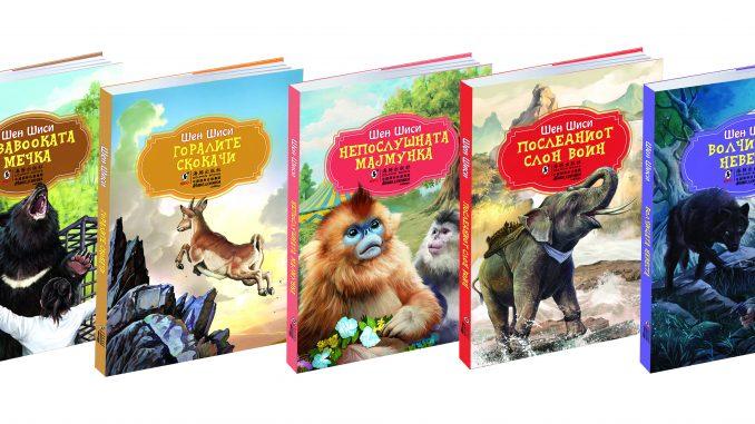 Објавени пет книги од најпродаваниот кинески писател за деца и млади, Шен Шиси