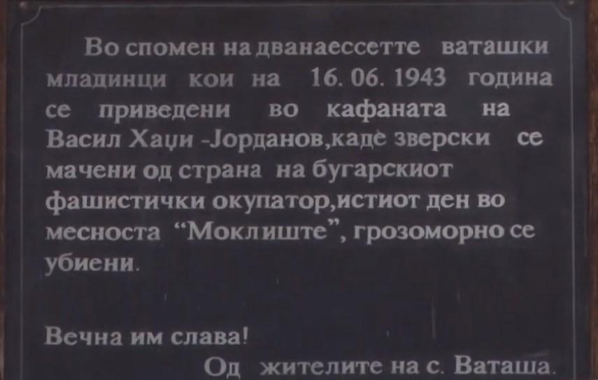 """Жителите на Ваташа згрозени од изјавите на Заев за """"администраторите"""" убијци на младинците во Втората светска војна"""