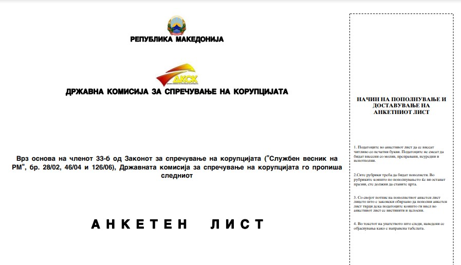 Димитров, Битиќи, Нуредини, Жерновски – кој сè не поднел анкетен лист до Антикорупциска
