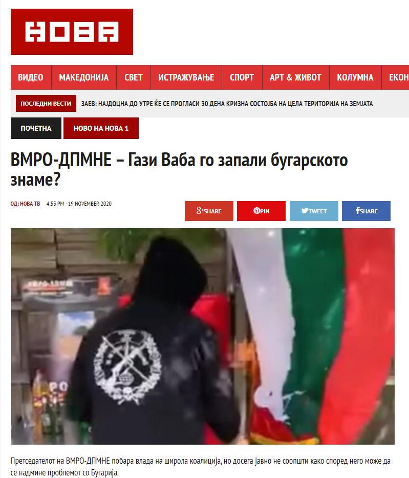 Зад веста објавена на Нова ТВ стои Заев