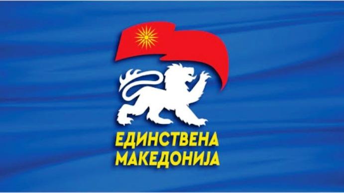 Единствена Македонија ги повлекува веќе утврдените партиски кандидати за Штип и Пласница