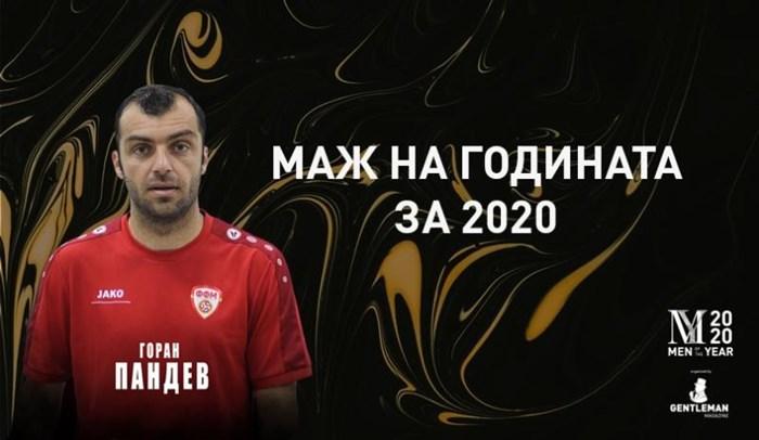 Горан Пандев е Маж на годината за 2020 година