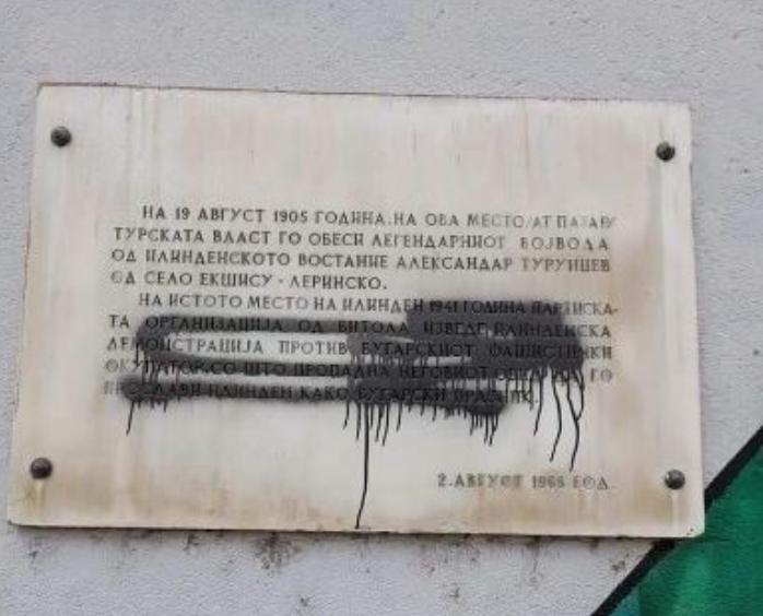 """Кои се 20 споменици на кои е избришан зборот """"бугарски"""" фашистички окупатори"""