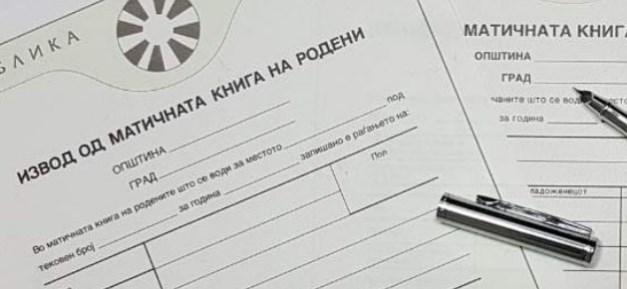 Ревизија: Матично издавало бесплатни изводи, згрешени 21.957, никој казна не плаќа
