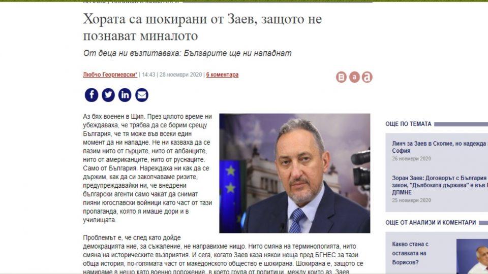 Љубчо Георгиевски: Гоце Делчев бил роден во бугарски вилает