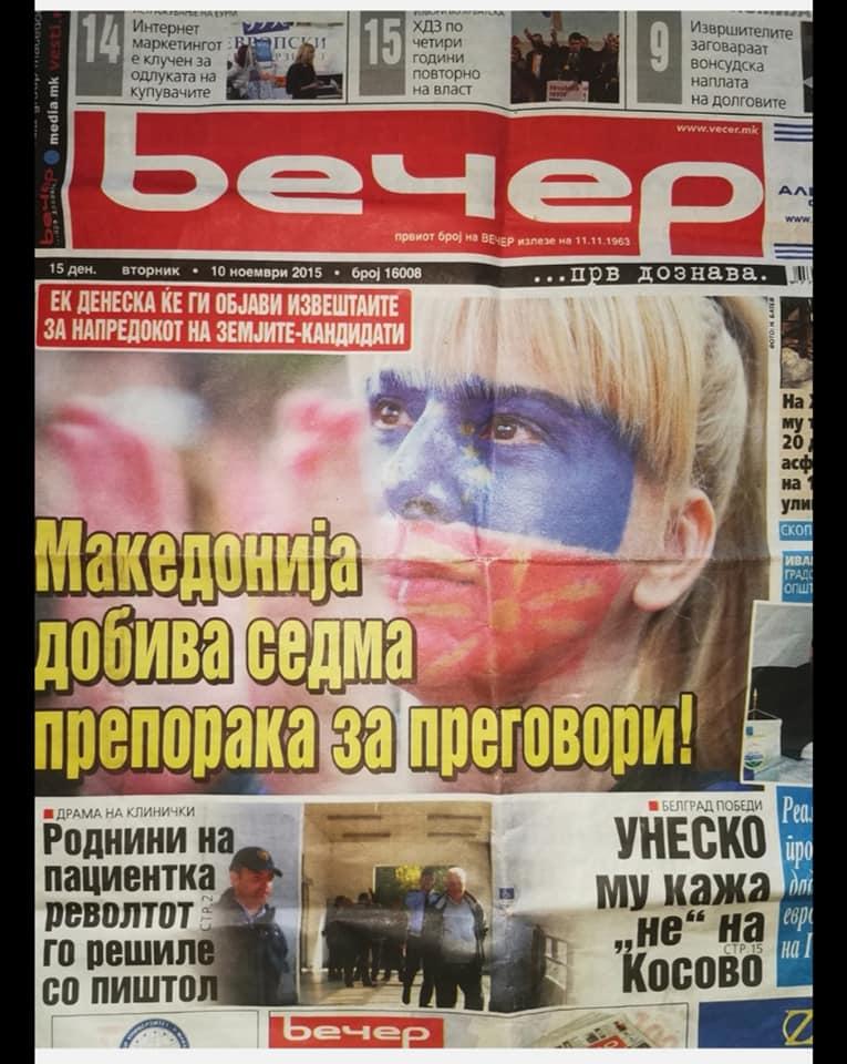 Заев да ми ја плати казната за прескокнување ограда, вели Мери Николова