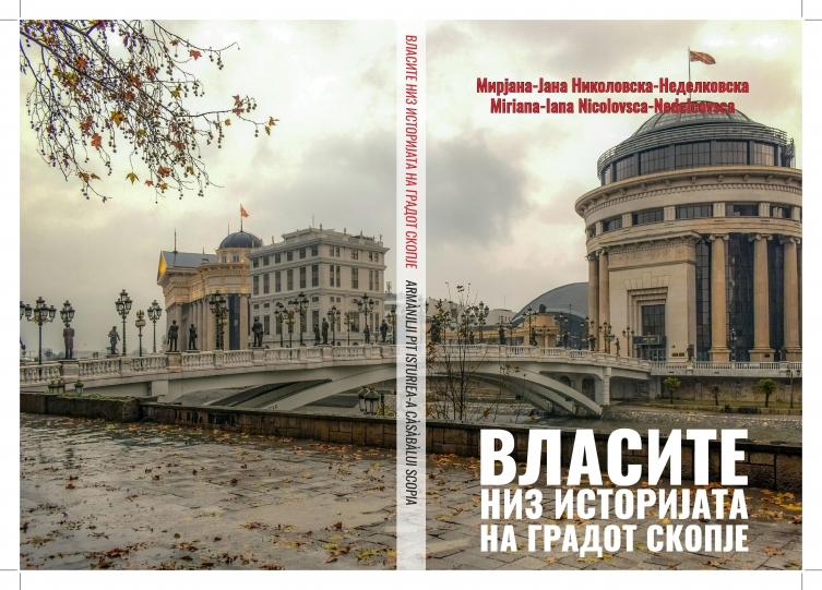 """Излезе вториот дел од книгата """"Власите низ историјата на Градот Скопје""""."""