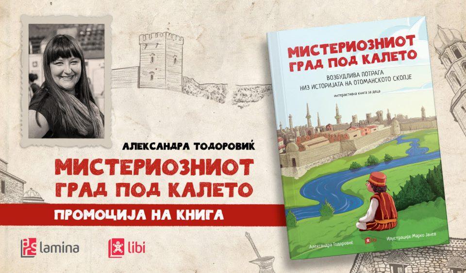 """Онлајн промоција на интерактивната книга """"Мистериозниот град под калето"""" на Александра Тодоровиќ"""