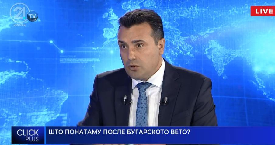 Заев: Гоце Делчев е заедничка историска личност, подготвени сме да усвоиме Декларација со Бугарија