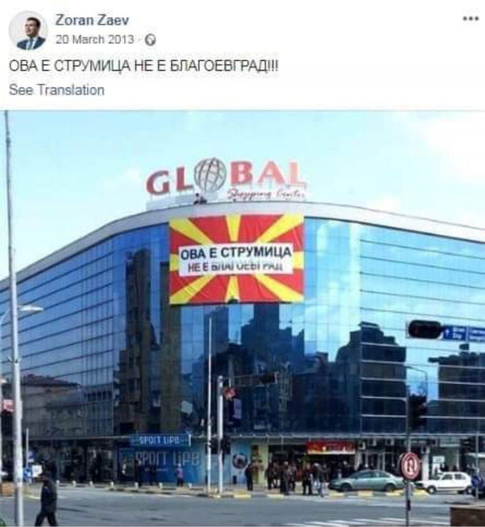 Стоилковски: Дојден ти е крајот