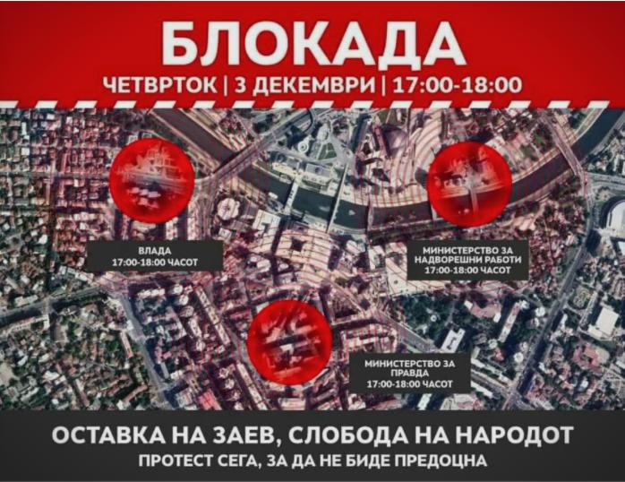"""Блокади во Скопје од 17 часот: """"Да не молчиме, оставка на Заев, слобода на народот"""""""