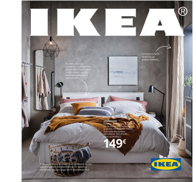 Престана да се печати: Кога ќе одите во Солун на шопинг во Икеа не барајте каталог