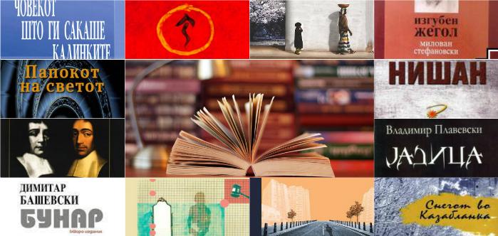 Отворен е конкурсот за Роман на годината